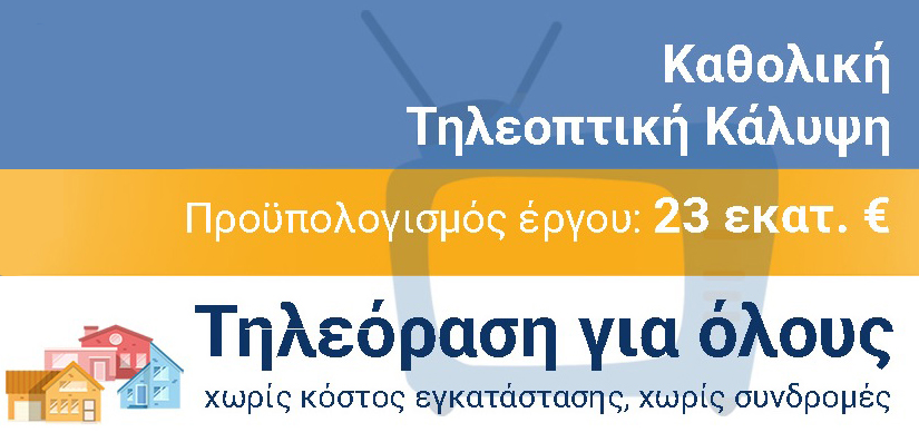 «Πρόσβαση των μόνιμων κατοίκων των περιοχών εκτός τηλεοπτικής κάλυψης στους ελληνικούς τηλεοπτικούς σταθμούς ελεύθερης λήψης εθνικής εμβέλειας»