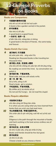 60+ Funny Inspirational Chinese Sayings about Life (2019