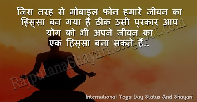 100+ Best International Yoga Day Status And Shayari For Whatsapp