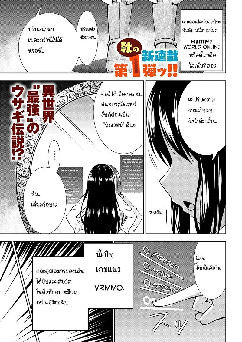 VRMMO de Summoner Hajimemashita ตอนที่ 1