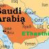 சவுதி அரேபியா நாட்டை பற்றி நாம் அறிந்ததும் அறியாததும் | We learned about the country ignorant of Saudi Arabia !