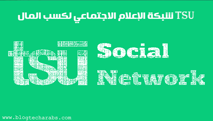 tsu شبكة الإعلام الاجتماعي لكسب المال