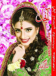 Aanchal Digest April 2019 Pdf Free Download