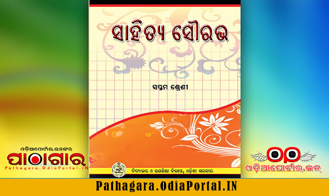Read online or Download Sahitya Sourav [MIL ODIA] Text Book of Class -7 (Saptam), published by School and Mass Education Dept, Odisha Govt. and prepared by Teacher Education & State Council of Educational Research and Training (TE & SCERT), Odisha, This book now distributed under Odisha Primary Education Programme Authority (OPEPA). odisha 7th class mil odia book download pdf