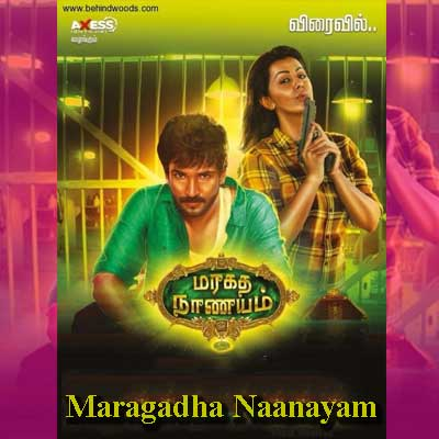Usiredukkum Kootam Song Lyrics From Maragatha Naanayam
