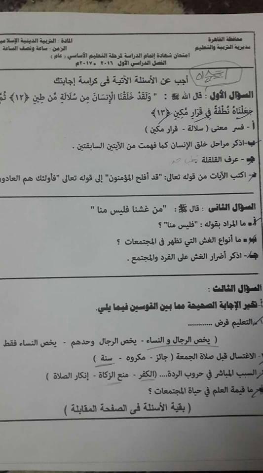 كتاب الامتحان للصف الثانى الاعدادى الترم الاول