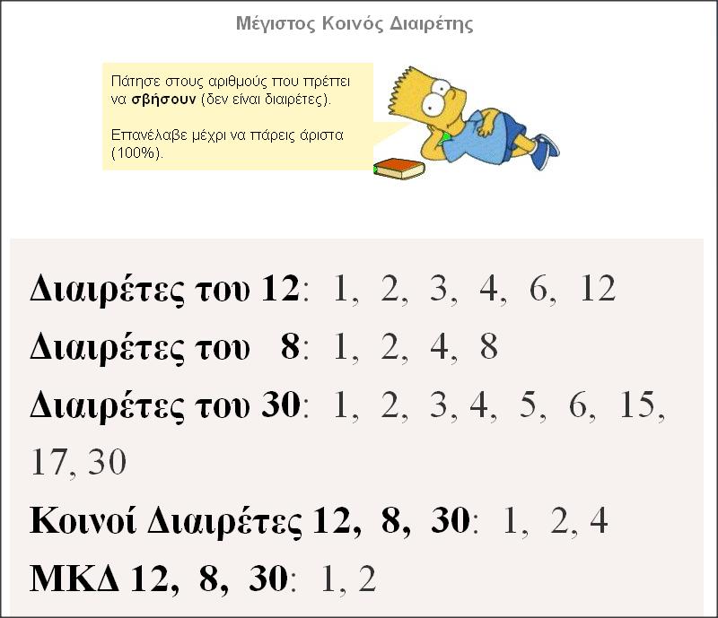 http://www.inschool.gr/G6/MATH/MKD-DIERETES-PRAC-G6-MATH-HPclickon-1310072128-tzortzisk/index.html