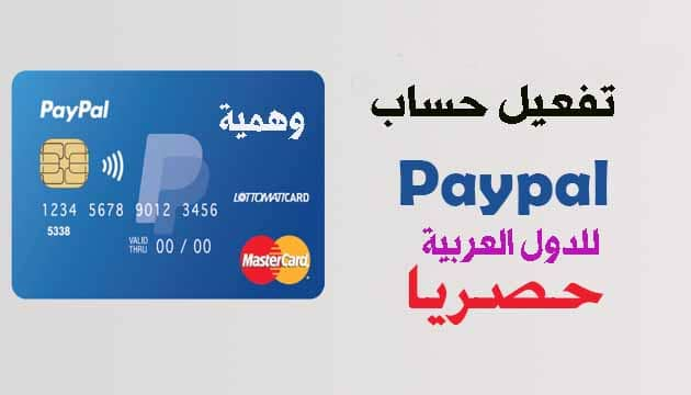 Activate-PayPal-Account