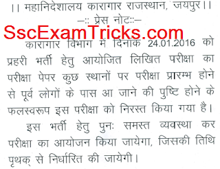 Rajasthan Jail Prahari 2016 Re-Exam Notice