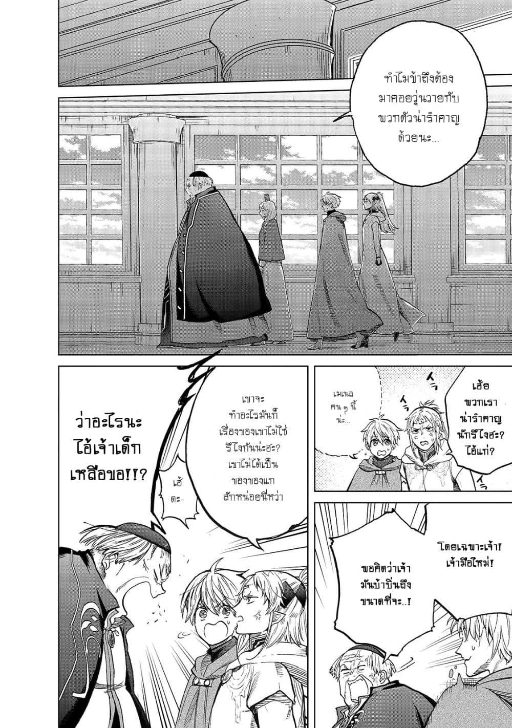 อ่านการ์ตูน Saihate no Paladin ตอนที่ 22 หน้าที่ 6