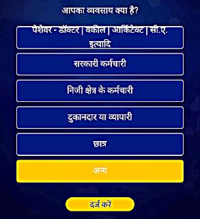Kaun Banega Crorepati 2020 Registration SonyLiv.com Website
