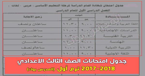 جدول امتحان الصف الثالث الاعدادى 2018
