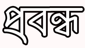 রাজেন্দ্রলাল মিত্র  //  রবীন্দ্রনাথ ঠাকুর