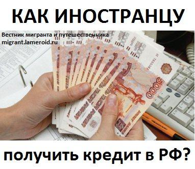 Как иностранцу получить кредит в России?