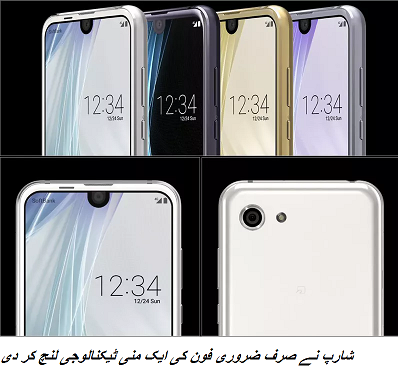 Sharp just launched a mini mobile technology  technologypk latest tech news
