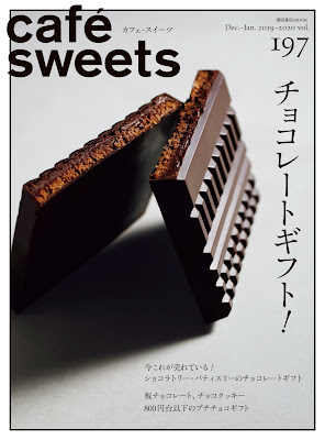 cafe-sweets (カフェ-スイーツ) vol.197 zip online dl and discussion