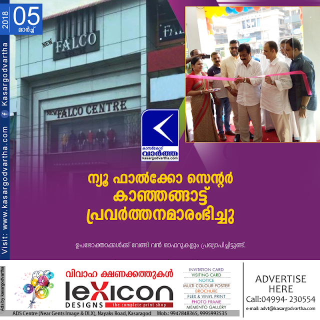 Kerala, News, Business, New Falco center inaugurated in Kanhangad