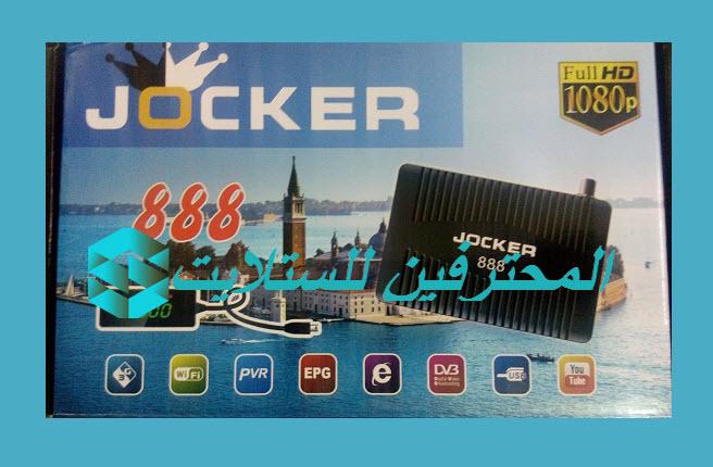 فلاشة الاصلية  جوكر JOCKER 888 hd mini