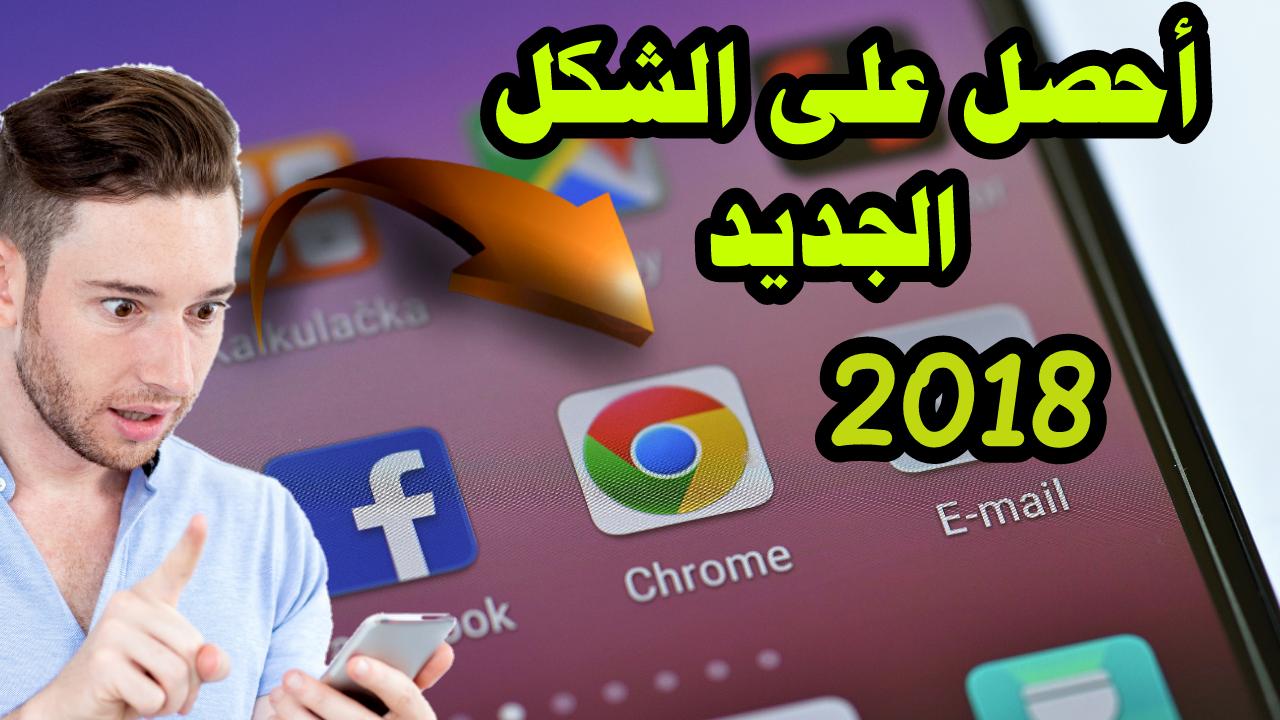 Chrome 2018