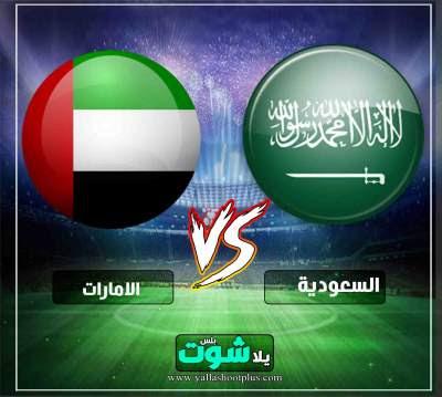 مشاهدة مباراة السعودية والامارات بث مباشر اليوم 21-3-2019 في مباراة ودية