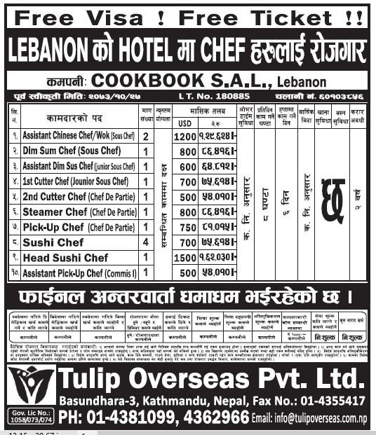 Free Visa Free Ticket Jobs in Lebanon for Nepali, Salary Rs 1,62,030