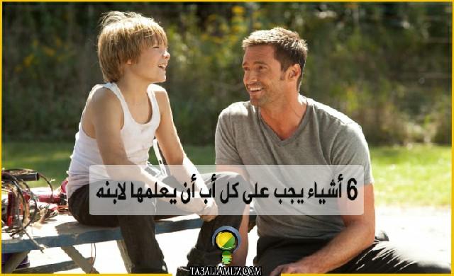 أشياء يجب على كل أب أن يعلمها لابنه