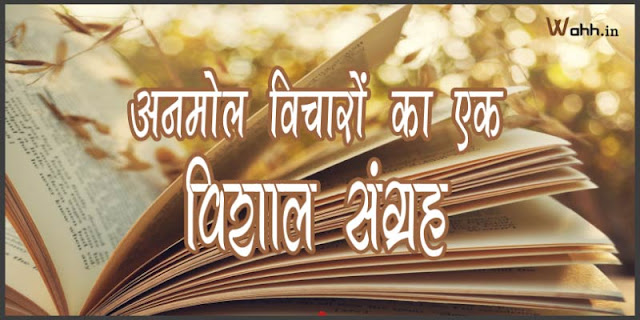 Hindi-Quotes-List
