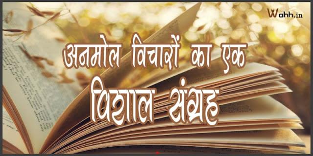 Hindi-Quotes-List