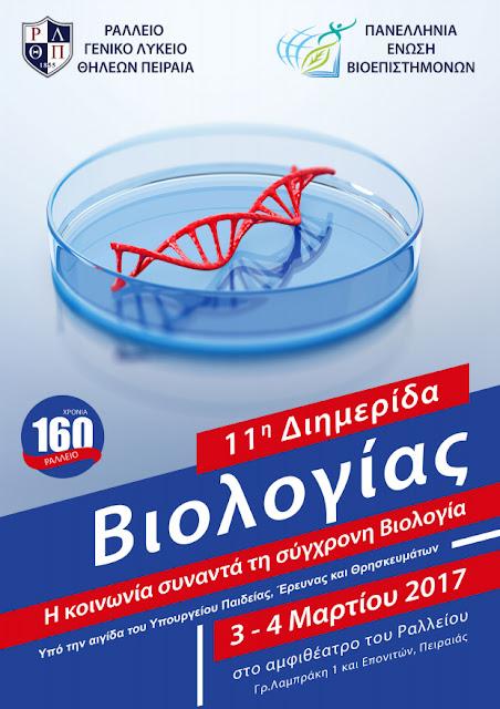 11η Διημερίδα Βιολογίας Ραλλείου Λυκείου - ΠΕΒ