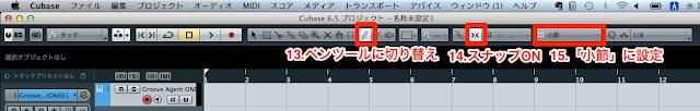Cubaseの使い方/リージョンを作成する前の設定