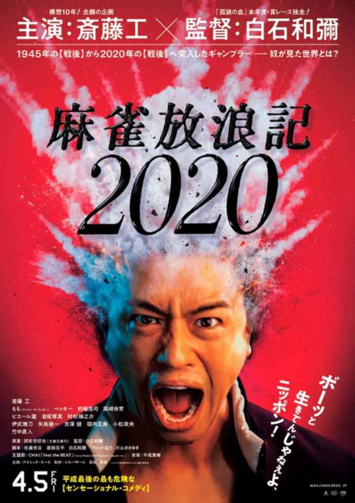 Mahjong Horoki 2020 (A Gambler's Odyssey 2020) live-action