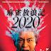 """EL LIVE-ACTION """"MAHJONG HOROKI 2020"""" REVELA NUEVOS DETALLES"""
