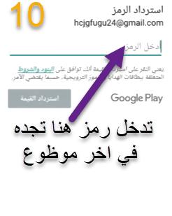 تحويل جوجل بلاي الى جوجل بلاي امريكي