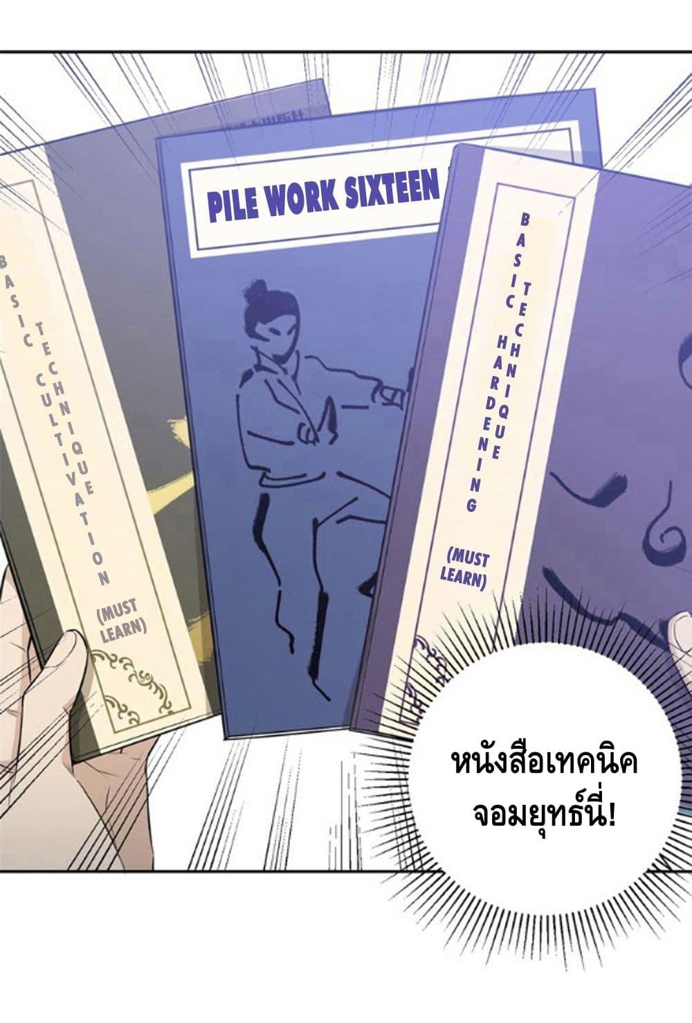 อ่านการ์ตูน Super System in Parallel World ตอนที่ 11 หน้าที่ 24