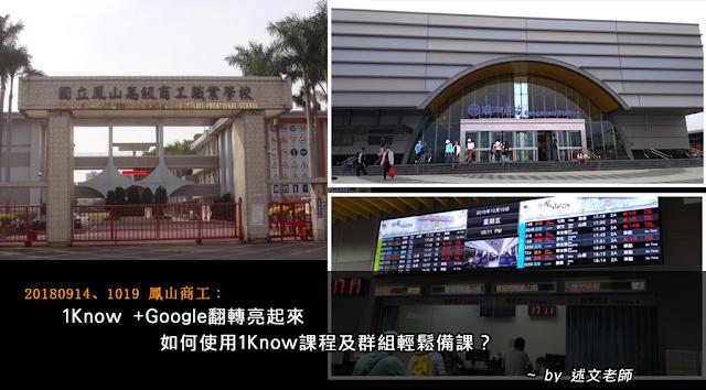 20180914、1019 鳳山商工:1Know +Google翻轉亮起來─如何使用1Know課程及群組輕鬆備課