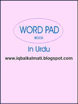 Wordpad Tutorial Urdu