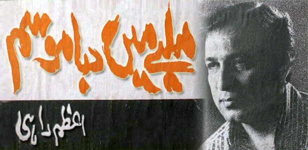 malbe-mein-daba-mausam-azam-rahi