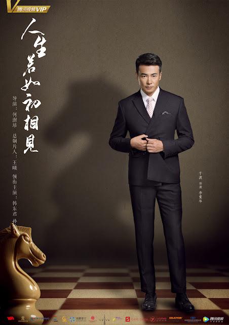 Yu Bo as Li Chong Nian Yu Bo