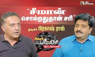 Prakash Raj Interview Unplugged   Seeman   Rajini   Modi