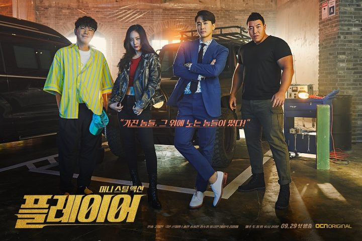 Download Drama Korea The Player Sub Indo Batch