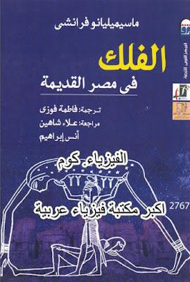 كتاب الفلك في مصر القديمة pdf كامل مجاناً