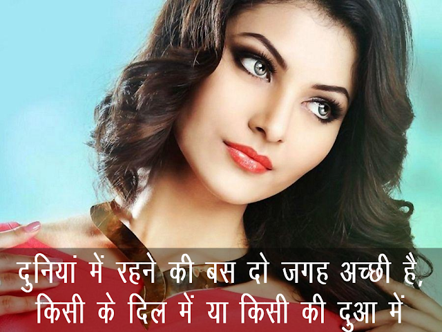 Love Quotes for Girlfriend in Hindi With Image