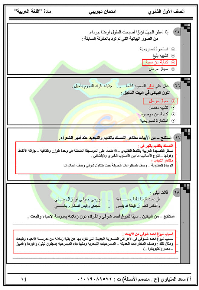 امتحان اللغة العربية للصف الاول الثانوي ترم ثاني 2019 11