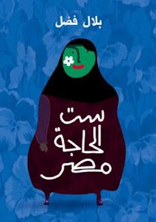 كتاب ست الحاجة مصر