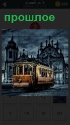 По улице едет трамвай и здания на рисунке из прошлого времени в сумерках