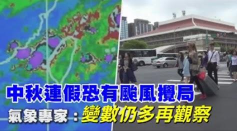 Taiwan Akan Dilanda Topan Pekan Depan, 2 - 3 Topan Akan Datang Menerpa Taiwan