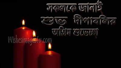 Subho Dipaboli Advance Pics Wishes in Bangla