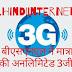 जन्माष्टमी (आज) से बीएसएनएल दे रहा है ग्राहकों को ₹1099 में अनलिमिटेड 3जी इन्टरनेट