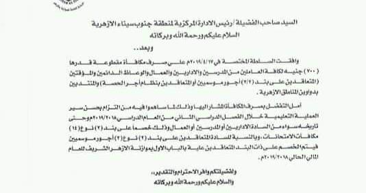 صرف مكافأه ٧٠٠ جنية للمدرسين والاداريين والعمال الدائمين والمؤقتين فى تلك المناطق لشهر رمضان المبارك