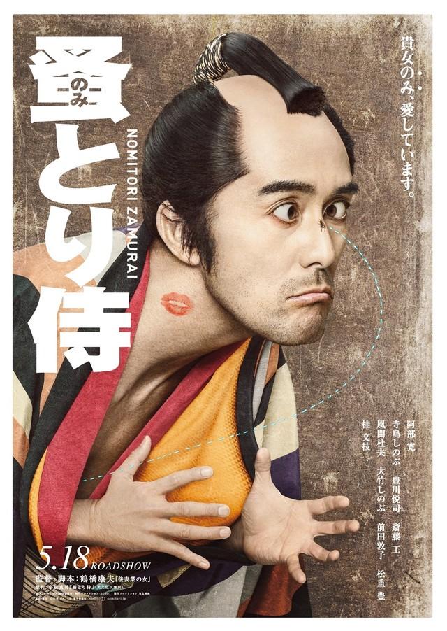 Nomitori Samurai poster